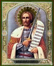 Св.блв.кн. Александр Невский